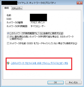 ネット回線の接続設定をコピーして他のPCで簡単に設定する