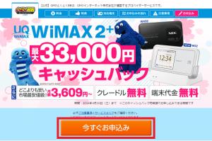 とくとくBBのWiMAX2サービスを申し込む