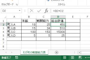 Excelのシートを別ファイルにそのままコピーする