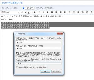 Evernote(エバーノート)のテキストを暗号化して鍵をかける