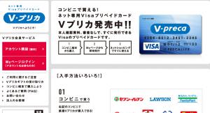 クレジットカードを登録せずにGoogle Playの有料アプリを買う