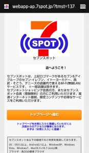 セブンイレブンの無料Wi-Fi接続サービスを使ってみた。