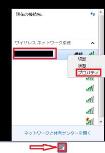 Windows7でネットの接続が切れたときに自動で接続し直す設定にする
