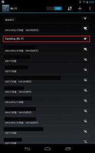 ファミリーマートの無料で使えるwifi接続サービスを使ってみた