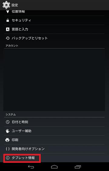 新型nexus7(2013)をサブディスプレイにする2 iDisplayをUSB接続する。