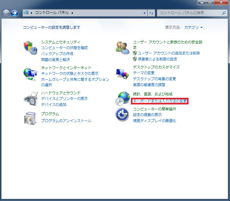 Microsoft IME←→ATOKの辞書切り替えをオフにする