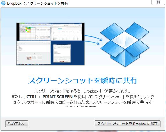 DropBoxのスクリーンショットの共有を停止する