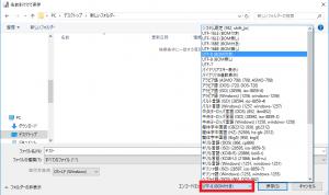 EmEditorでセーブする時の形式をデフォルトでUTF-8(任意の変換コード)にする
