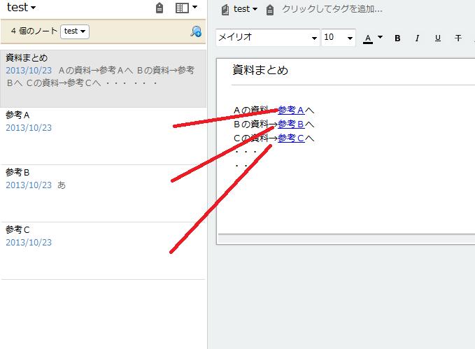 Evernoteでノート間でリンクを張る方法