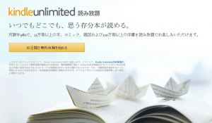 Kindle Unlimited を使ってみる