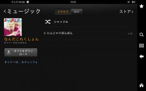 Kindle fire HDで音楽を聴く方法