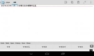 Nexus7で有線のフルキーボードを使ってみる
