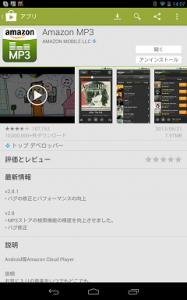 Nexus7でAmazon MP3を使う