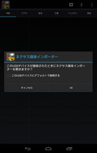 Nexus7でSDカードを使ってみる