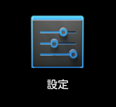 Nexus7を初期化、初期状態に戻す