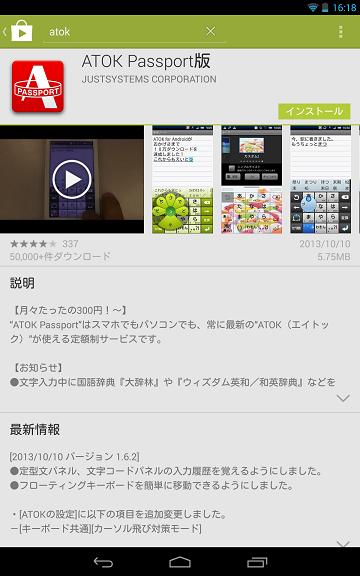 Nexus7(2013)でATOKを使用してみる