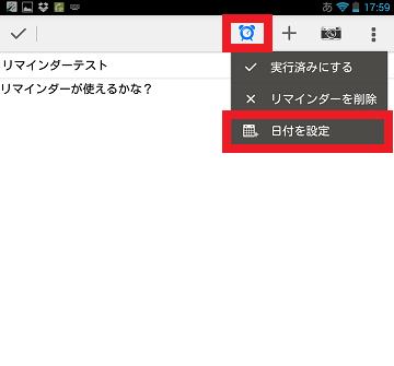Nexus7(2013)でEvernoteのリマインダー機能を使ってみる。