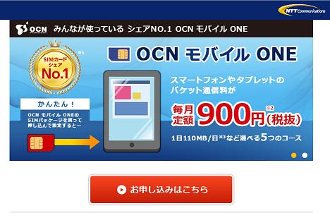 格安SIM「OCN モバイル ONE」を使ってみる