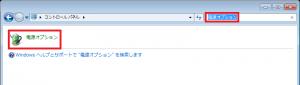 PCを放置しているとフリーズする問題を(一応?)解決する for Windows7