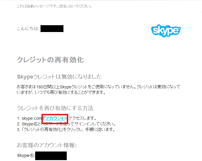 Skypeクレジットの再有効化をする。