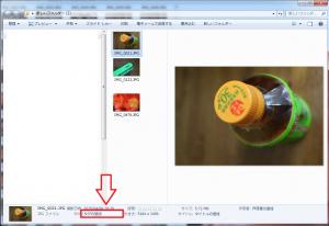 Windows7で画像にタグを付けて保存する