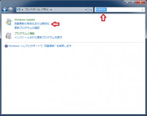Windows7 自動更新を止める方法