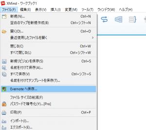 XmindのファイルをEvernoteに直接保存させる(連携させる)