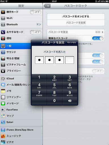 iPhone、ipadにロック、鍵をかける
