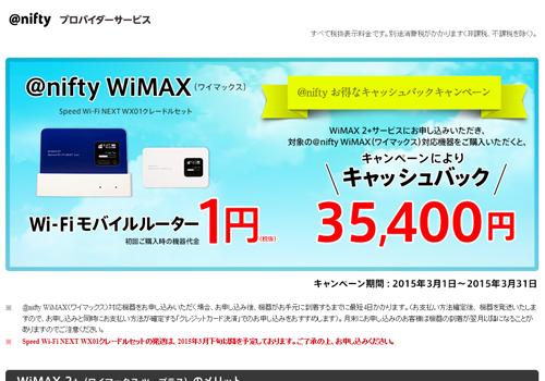 @niftyのWiMAX2サービスを申し込む