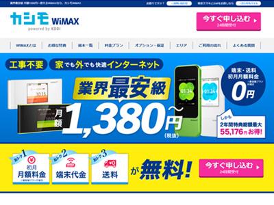 カシモWiMAX Wimax2キャンペーン